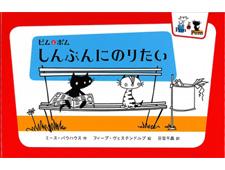 Pim & Pom in het Japans