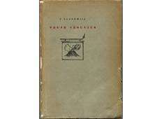 Veuve Vesuvius (1946)